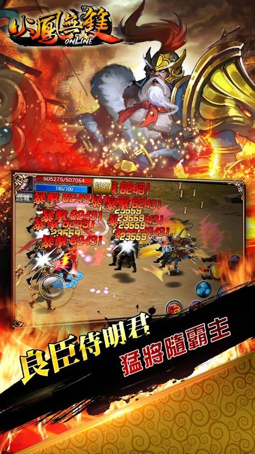 臥龍傳說:火鳳無雙 - screenshot