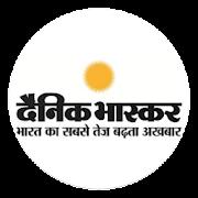 Dainik Bhaskar news APK