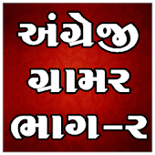 English Grammar Gujarati 2