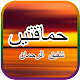 Himaqatain By Shafiq Ur Rahman - Urdu Novel Android apk