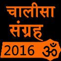 Chalisa Sangrah 2016 icon