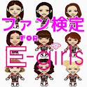 ファン検定 for E-girls 人気アーティスト icon