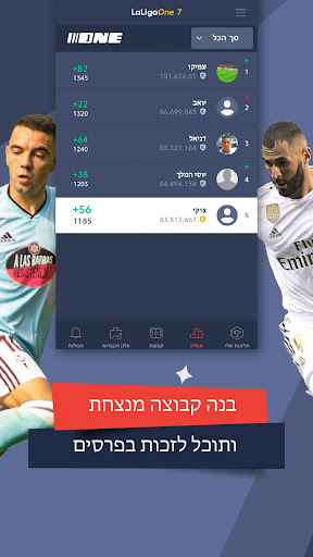 LaLiga Fantasy ONE - 2019 / 2020 Soccer Manager screenshots 3