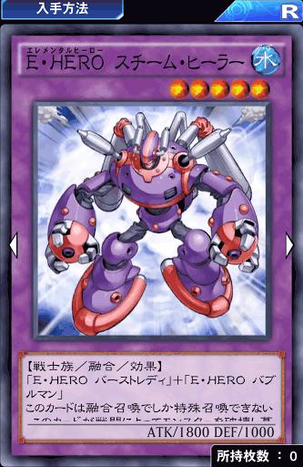 E・HEROスチーム・ヒーラー