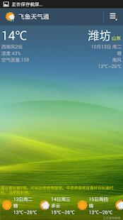 飞鱼天气通 - náhled