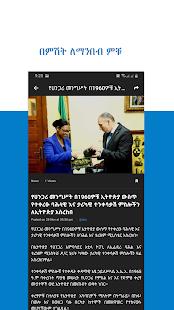 Download hule Addis: Ethiopian Top News & Breaking News For PC Windows and Mac apk screenshot 3