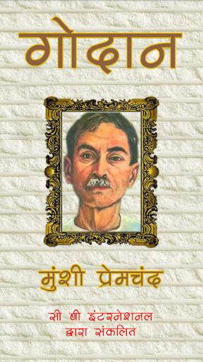 Godaan Hindi Novel Premchand
