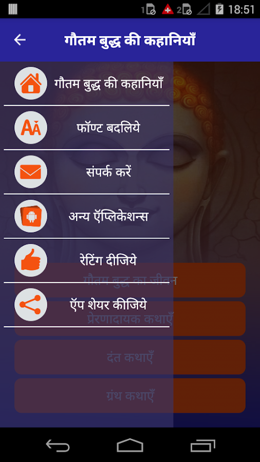 Buddha Quotes Hindi English Screenshot