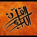 ﺗﺠﻮﻳﺪ ﺭﻭﺍﻳﺔ ﻭﺭﺵ Holy Quran 2 icon