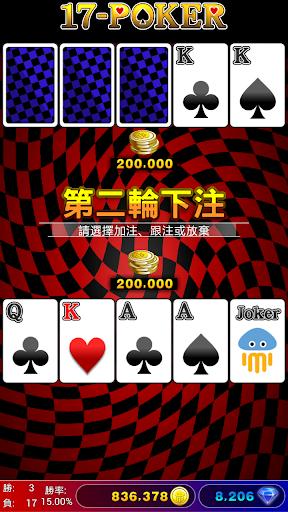 玩免費紙牌APP|下載17Poker app不用錢|硬是要APP