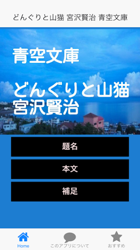 青空文庫 どんぐりと山猫 宮沢賢治