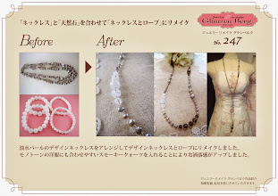 Photo: 「ネックレスと天然石」を「ネックレス」にリメイク。 ジュエリーリメイク グランベルク作品紹介