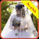 دعاء تيسير قبول الزواج icon