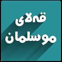 قەلاى موسلمان بەدەنگ icon