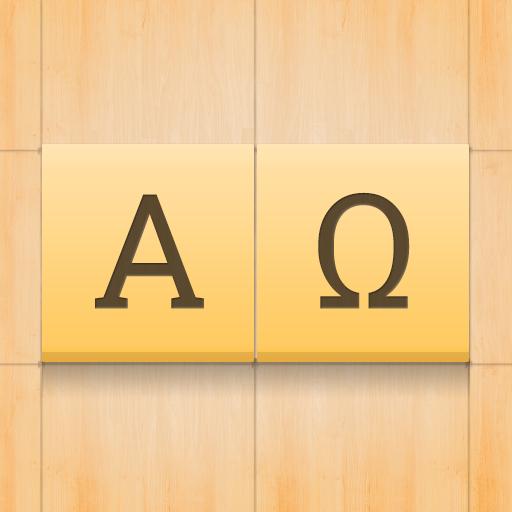 Alpha Omega 拼字 App LOGO-APP開箱王