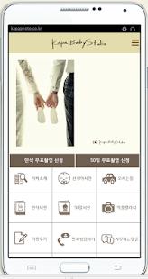 카파스튜디오 공식 앱 - náhled