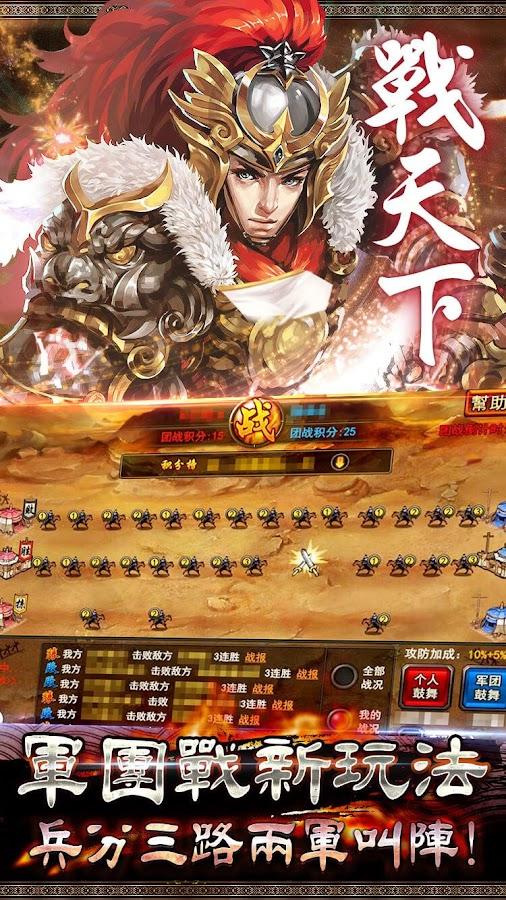 風雲天下 - 計謀!策略!真三國- screenshot