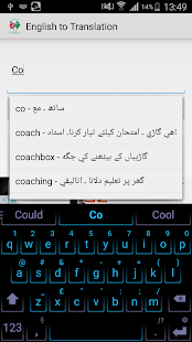 Urdu Dictionary Offline- screenshot thumbnail
