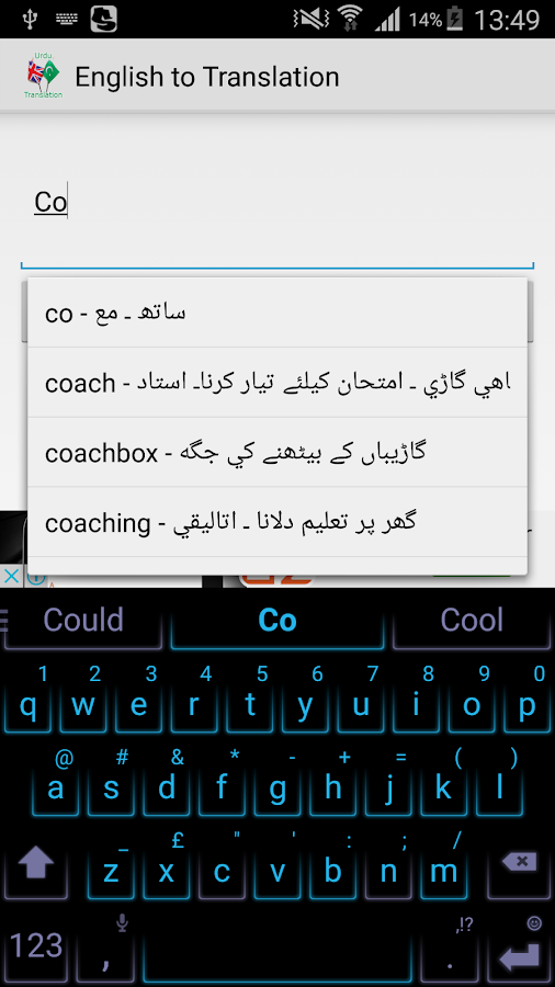 Urdu Dictionary Offline- screenshot