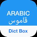 Arabic Dictionary & Translator icon