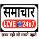 Download Samachar Live 24x7 For PC Windows and Mac