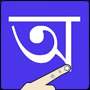 Write Bengali Alphabets