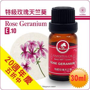 特級玫瑰天竺葵精油30ml周年慶五折