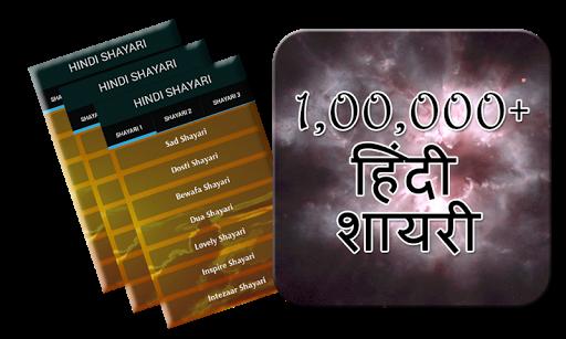Hindi Shayaies For Whatsapp