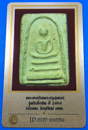 ###พระมีบัตรรับรอง 40บาท###พระสมเด็จพระครูสุพจน์ ปี2484 เนื้อผง รุ่นอินโดจีน วัดสุทัศน์ จ.กรุงเทพ พร้อมบัตรรับรองเวปดีดี-พระ