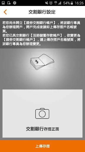 統一線上開戶 app (apk) free download for Android/PC/Windows screenshot