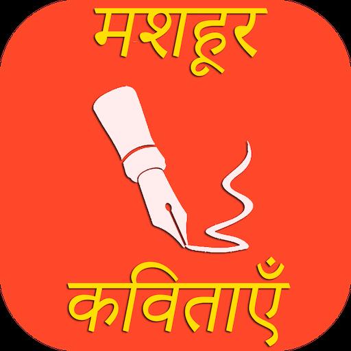 Mashour Hindi Kahaniya
