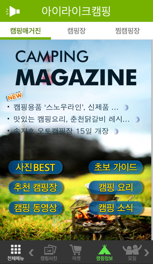 아이라이크캠핑 (I Like Camping) - screenshot