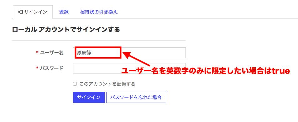 ユーザー名を英数字に限定する設定