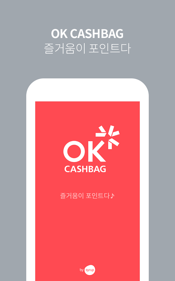 OK캐쉬백 [즐거움이 포인트다] - screenshot