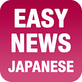 Easy Japanese with News