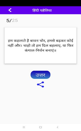 Funny Hindi Paheliyan with Answer App Report on Mobile Action - App