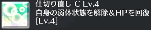 仕切り直し[C]