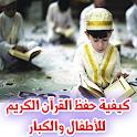 كيفية حفظ القرآن الكريم للأطفال والكبار icon