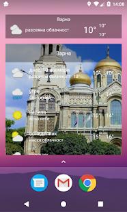 Варна - време - náhled