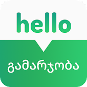 Georgian Phrases -  Learn Georgian Speaking Android APK Download Free By Snack Apps