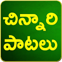 Telugu Rhymes Chinnari Patalu icon