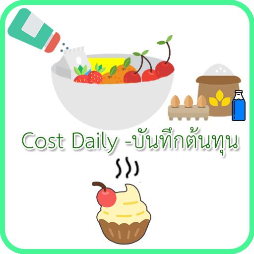Cost Daily - บันทึกต้นทุน