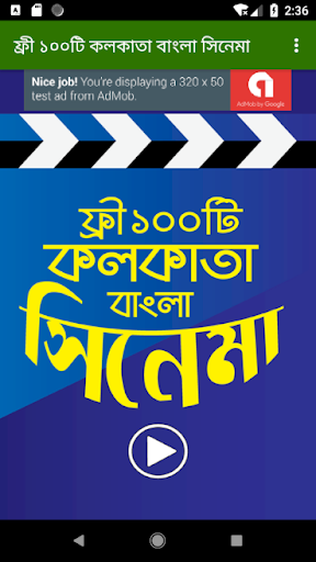 ফ্রি 100 কলকাতা সিনেমা 1.0 screenshots 2