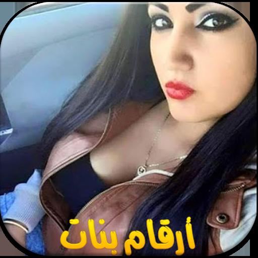 ارقام بنات مطلقات للزواج