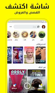 Snapchat plus  5