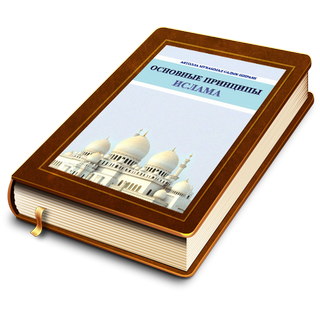 Основные принципы ислама