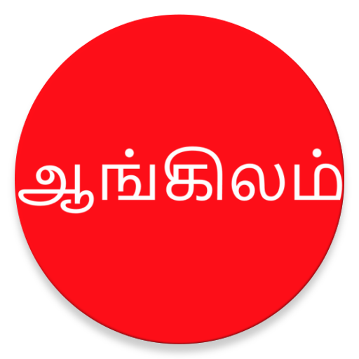 Learn English From Tamil Apps Op Google Play