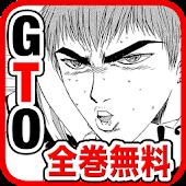 マンガBANG!GTO等人気漫画が無料読み放題コミックアプリ