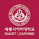 세종사이버대학교(SJCU) Smart Learning 앱 icon