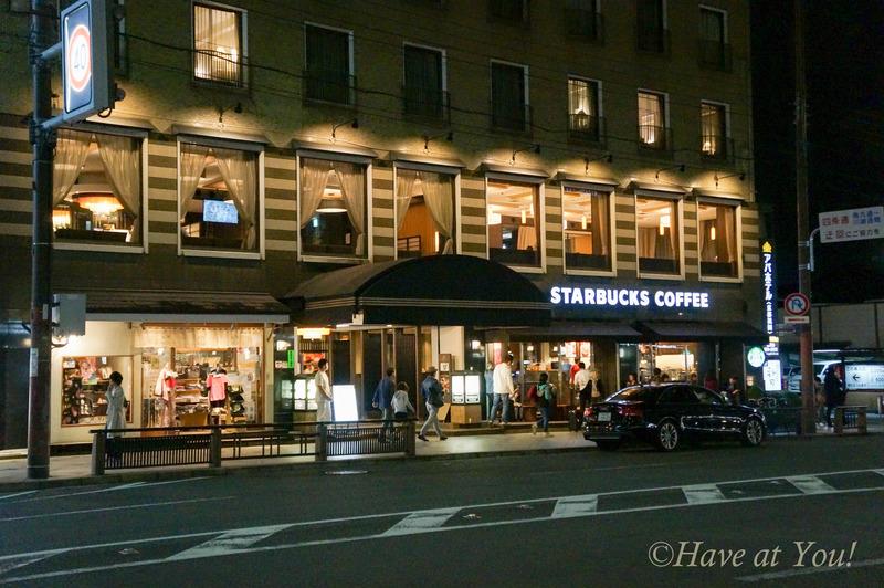 Starbucks in Gion